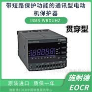 韩国施耐德电子式继电器EOCRI3MS-WRDBH