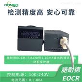 EOCRIFM420施耐德电子式继电器