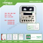 EOCR-NM2数码型马达保护器-施耐德EOCR