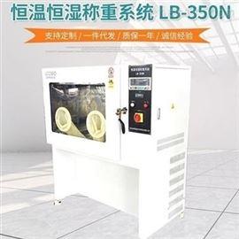 LB-350N重量法低浓度恒温恒湿称重系统