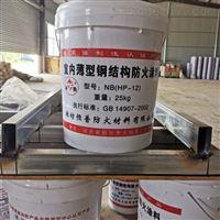 防火漆室内薄型钢结构防火涂料厂价发售