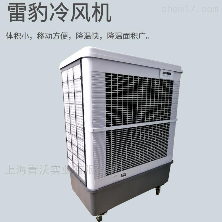 车间环保空调移动冷风机