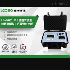 LB-7022D直读式油烟检测仪 内置锂电池版 现货销售