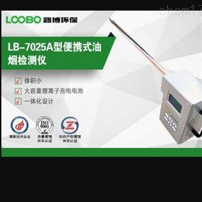 青岛路博便携式油烟检测仪