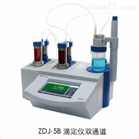 ZDJ-5B-G(双管路)上海雷磁滴定仪