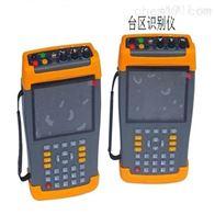 ZD9012T便携式台区识别仪