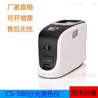 CS-580A涂料、纺织、塑胶分光测色仪