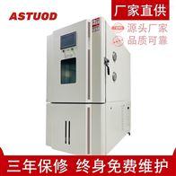 ASTD-HWS408恒温恒湿试验机箱 厂家终生维护