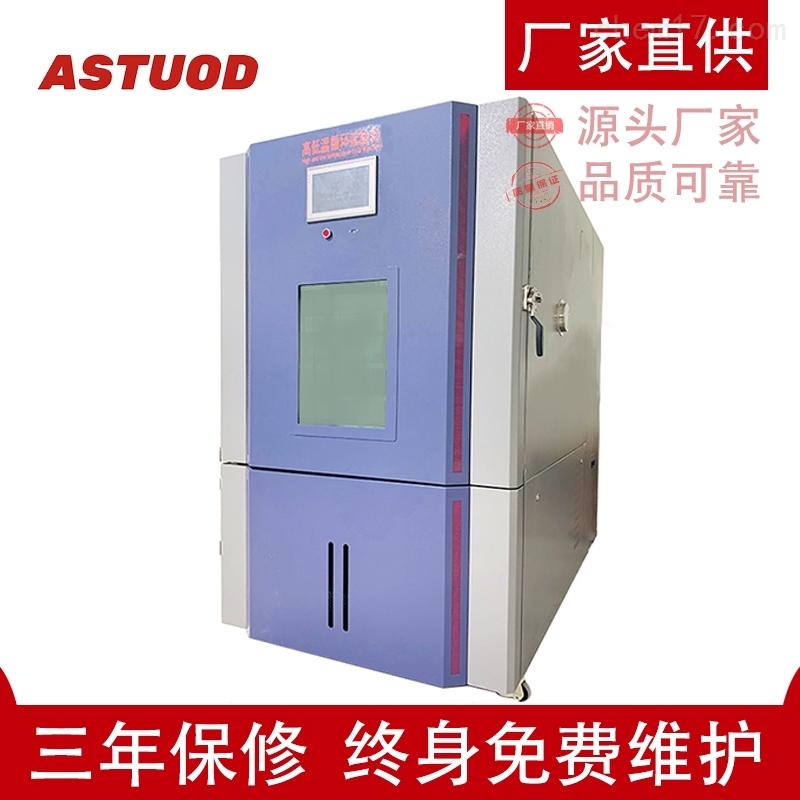 温度环境试验箱