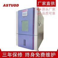 ASTD-GDW-1000温度环境试验箱