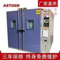 ASTD-DHWHS大型恒温恒湿试验箱 厂家终生维护