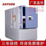 ASTD-GDWDQY高低温低气压试验箱 厂家维护