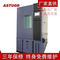 ASTD-HWS恒温恒湿试验箱 环境温度检测 厂家终生维护