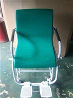 載重200kg精度50g帶扶手秤/輪椅稱