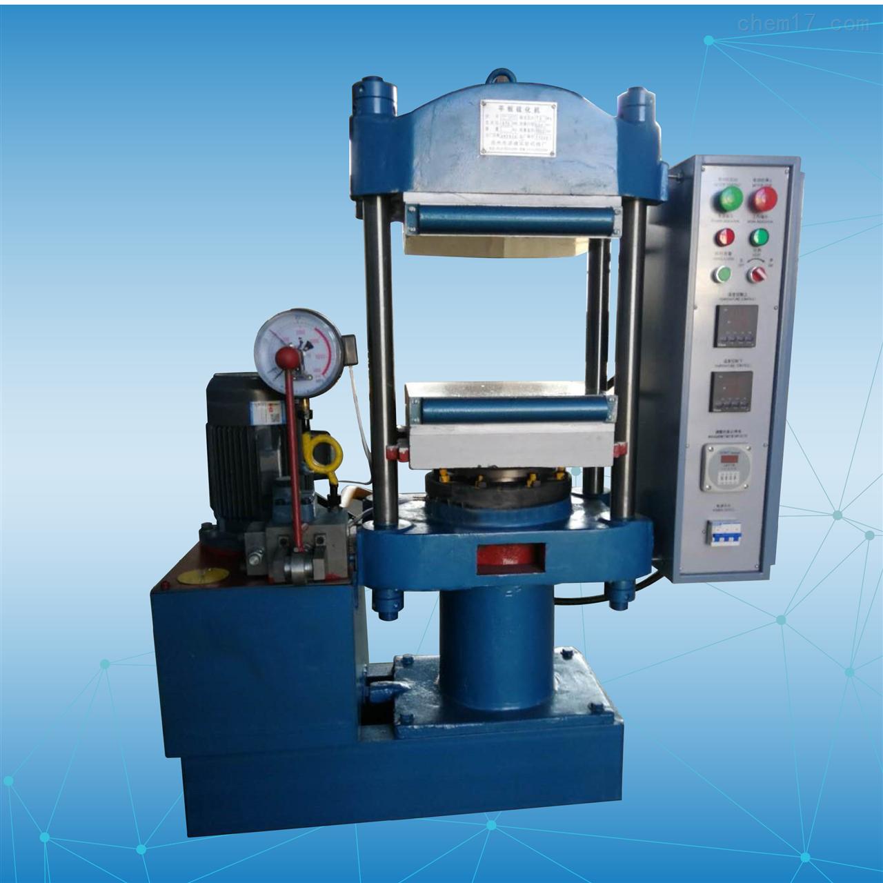 平板硫化液压机