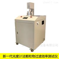 SJPM-F003新一代光度计法颗粒物过滤效率测试仪