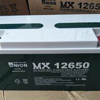 MX12650友联蓄电池区域销售