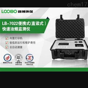 路博现货便携式直读式快速油烟监测仪
