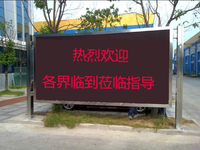 社区公园拼接显示屏
