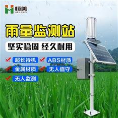雨量監測系統