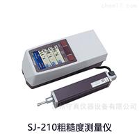 SJ-210日本三丰表面粗糙度测量仪