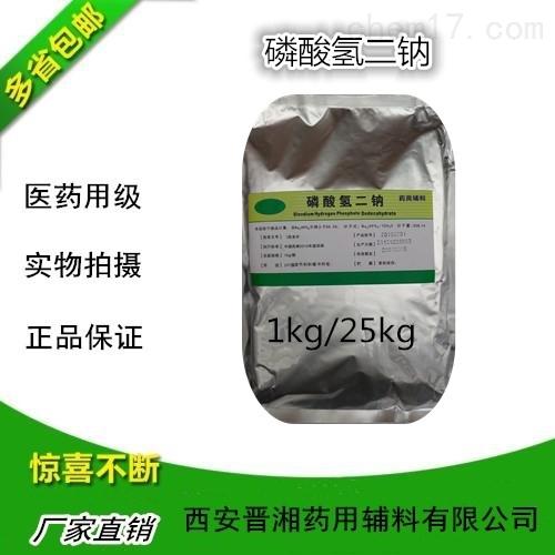 药用级磷酸氢二钠