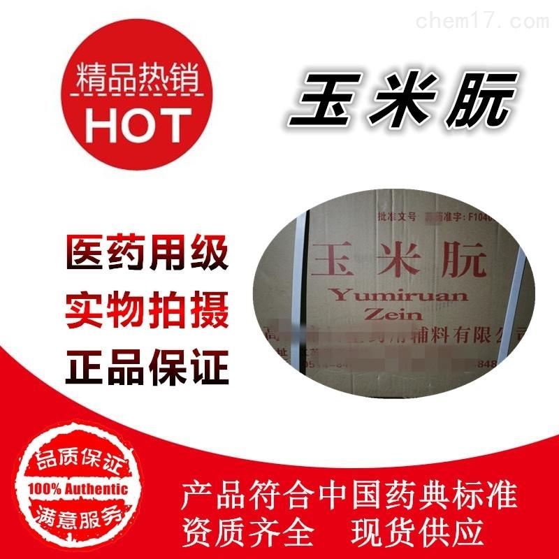 药用级玉米朊 资质齐全 西安现货供应 1kg包装
