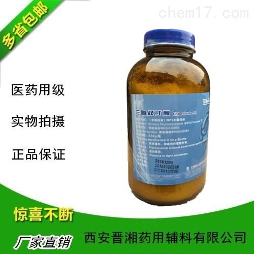药用级三氯叔丁醇 有药用注册批件 样品装 25kg包装