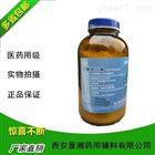 药用级硫酸铜