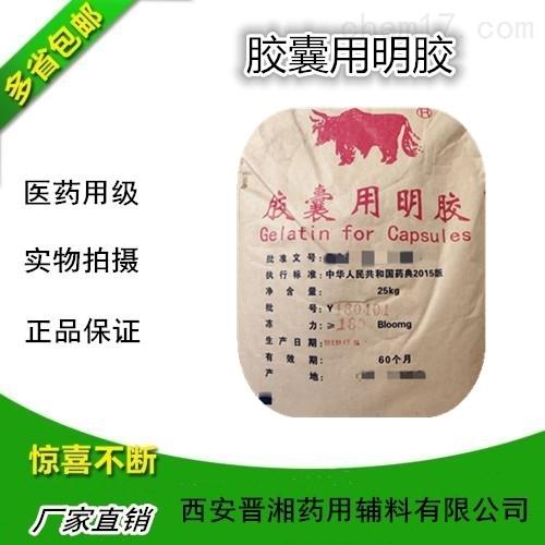 胶囊用明胶 药用明胶 符合CP2015版药典标准