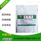 药用级甜菊素 15版药典标准甜菊素 1kg起订