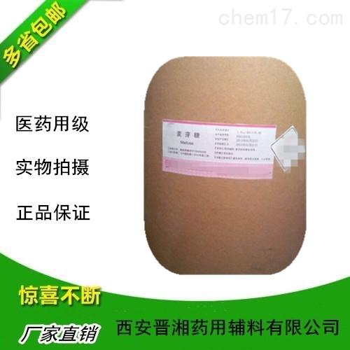 药用级麦芽酚 17年新品麦芽酚(甲基)辅料