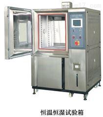 ZT-CTH-120L-S二手恒温恒湿箱