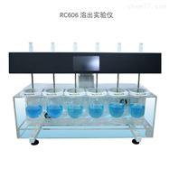 RC606天发溶出仪