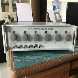 DR-8A標準模擬應變量校準器 0.02級