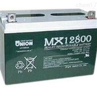 MX12800友联蓄电池销售