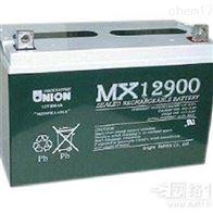 MX12900友联蓄电池原装正品