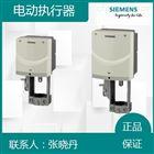 上海SBV31西门子电动执行器