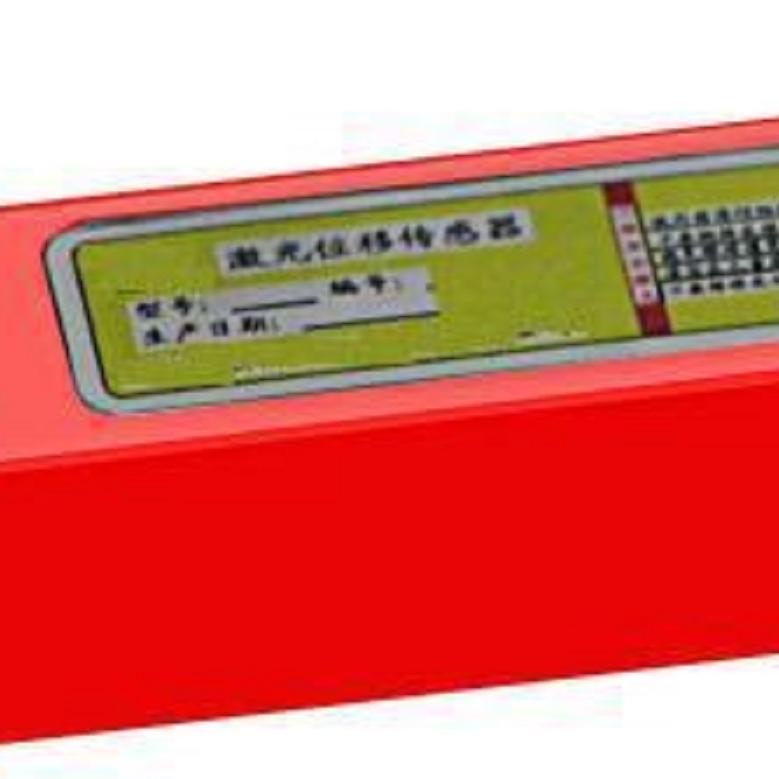 新型激光位移传感器