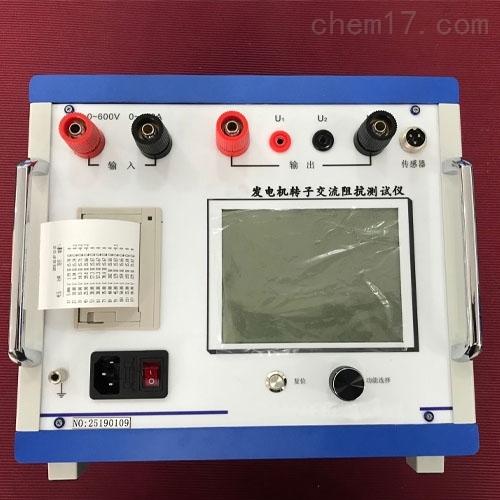 大功率发电机转子交流阻抗测试仪装置