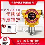 固定式环氧乙烷报警器