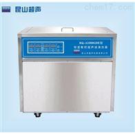 KQ-A1000GDE昆山舒美恒温超声波清洗器