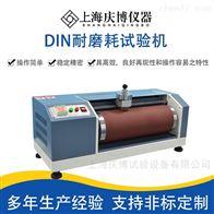 QB-8323DIN耐磨试验机弹性材料橡胶磨耗测试