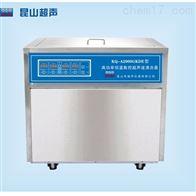 KQ-A2000GKDE昆山舒美高功率超声波清洗器