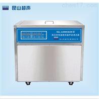 KQ-A4000GKDE昆山舒美高功率超声波清洗器