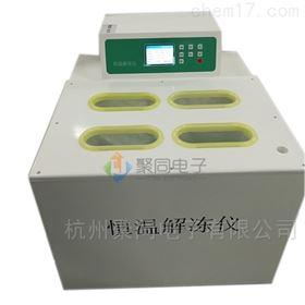 西安恒温解冻仪JTRJ-4D全自动融浆机现货