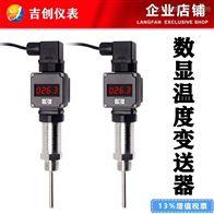 数显温度变送器厂家价格 温度传感器4-20mA