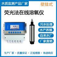 T6546荧光法溶解氧分析仪|壁挂大彩屏|接口丰富