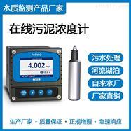 T4075在线悬浮物测定仪|污泥浓度测定