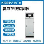T9001氨氮分析仪